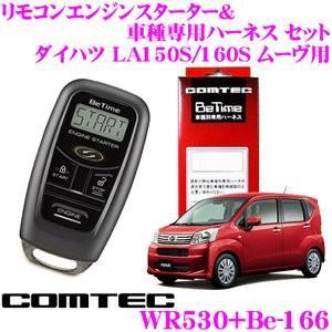 【在庫あり即納!!】コムテック COMTEC エンジンスターター&ハーネスセット ダイハツ LA15...