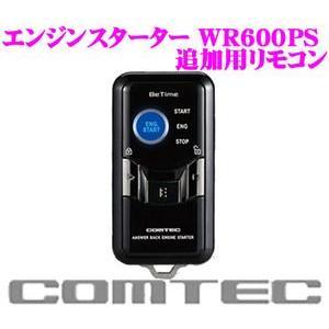 コムテック COMTEC WR600PS用追加リモコン|creer-net