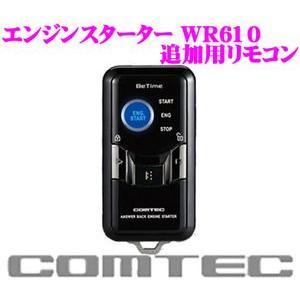 コムテック COMTEC WR610用追加リモコン|creer-net