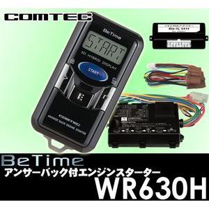 コムテック COMTEC WR630H ホンダイモビライザー付車専用BeTime 双方向リモコンエンジンスターター