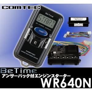 コムテック COMTEC WR640N ニッサンイモビライザー付車専用 BeTime 双方向リモコンエンジンスターター