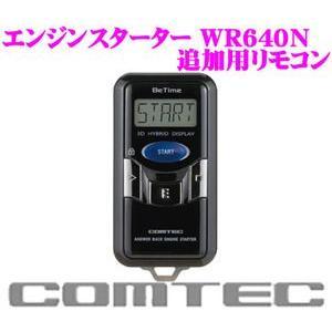 コムテック COMTEC WR640N用追加リモコン|creer-net
