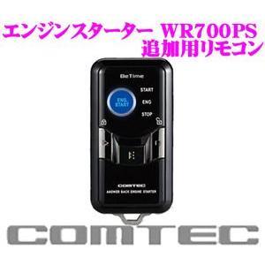 コムテック COMTEC WR700PS用追加リモコン|creer-net