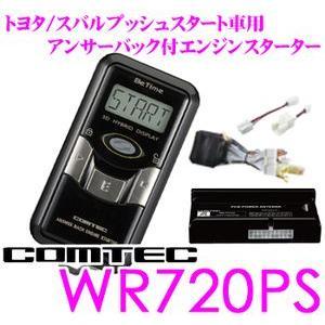 【在庫あり即納!!】コムテック COMTEC BeTime WR720PS トヨタ/スバルプッシュスタート付車専用|creer-net