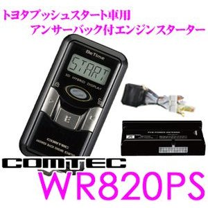 【在庫あり即納!!】コムテック COMTEC WR820PS トヨタプッシュスタート車専用BeTime 双方向リモコンエンジンスターター|creer-net