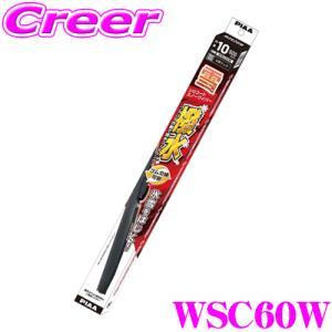 【在庫あり即納!!】PIAA シリコートスノーワイパーブレード600mm 拭くだけで撥水コーティング WSC60W 呼番:81