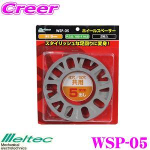 大自工業 Meltec WSP-05 ホイールスペーサー 5mm 2枚セット creer-net