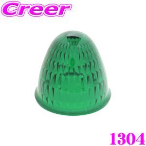 YAC ヤック 1304 彩光レンズ グリーン 【マーカーランプ補修部品/彩光流星マーカー用レンズ】|creer-net
