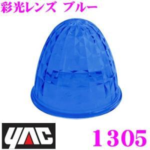 YAC ヤック 1305 彩光レンズ ブルー 【マーカーランプ補修部品/彩光流星マーカー用レンズ】|creer-net