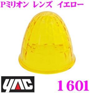 YAC ヤック 1601 Pミリオン レンズ イエロー 【マーカーランプ補修部品/超流星マーカー用レンズ】|creer-net