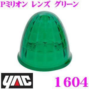 YAC ヤック 1604 Pミリオン レンズ グリーン 【マーカーランプ補修部品/超流星マーカー用レンズ】|creer-net
