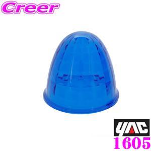 YAC ヤック 1605 Pミリオン レンズ ブルー 【マーカーランプ補修部品/超流星マーカー用レンズ】|creer-net