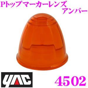YAC ヤック 4502 Pトップマーカーレンズ アンバー 【マーカーランプ補修部品】 【Y-45系/Y-90系/YT-L45系/CE-451用レンズ】|creer-net