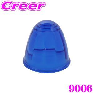 YAC ヤック 9006 ガラスマーカーレンズ ライトブルー 【マーカーランプ補修部品】 【Y-44系/Y-89系用レンズ】|creer-net