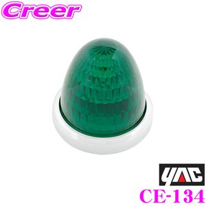 YAC ヤック CE-134 彩光流星マーカー グリーン DC24V creer-net