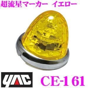 YAC ヤック トラック用品 CE-161 超流星マーカー イエロー DC12/24V|creer-net