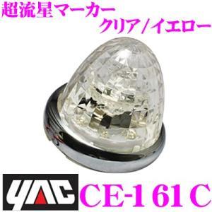 YAC ヤック トラック用品 CE-161C 超流星マーカー クリア/イエロー DC12/24V|creer-net