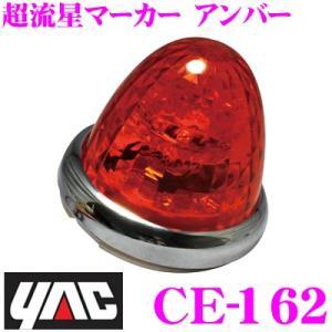 YAC ヤック トラック用品 CE-162 超流星マーカー アンバー DC12/24V|creer-net
