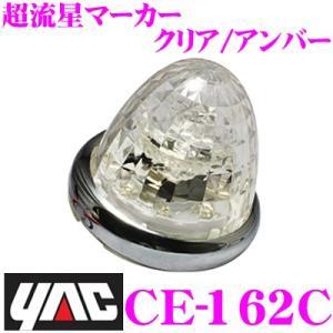 YAC ヤック トラック用品 CE-162C 超流星マーカー クリア/アンバー DC12/24V|creer-net