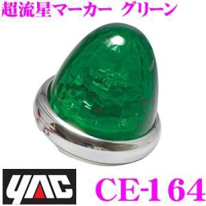 YAC ヤック トラック用品 CE-164 超流星マーカー グリーン DC12/24V|creer-net