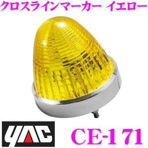 YAC ヤック CE-171 クロスラインマーカー イエロー DC12/24V|creer-net