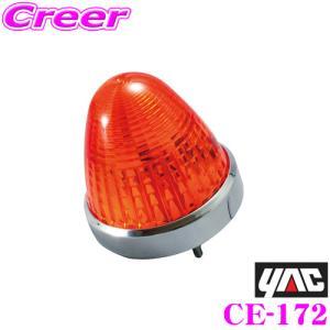 YAC ヤック CE-172 クロスラインマーカー アンバー DC12/24V|creer-net