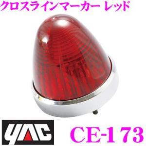 YAC ヤック CE-173 クロスラインマーカー レッド DC12/24V|creer-net