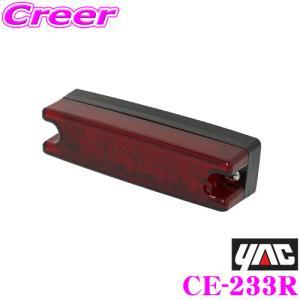YAC ヤック CE-233R 流星Re5LED車高灯 レッド/レッド DC24V|creer-net