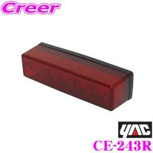 YAC ヤック CE-243R 流星Re6LED車高灯 レッド/レッド DC24V|creer-net