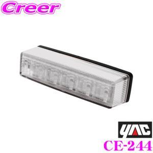 YAC ヤック CE-244 流星Re6LED車高灯 クリア/グリーン DC24V|creer-net