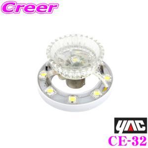 YAC ヤック CE-32 超流星マーカーユニット アンバー DC12/24V creer-net