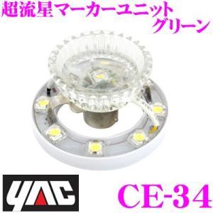 YAC ヤック CE-34 超流星マーカーユニット グリーン DC12/24V|creer-net