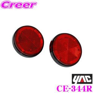 YAC ヤック トラック用品 CE-344R 流星レフランプ丸 レッド/レッド DC24V|creer-net