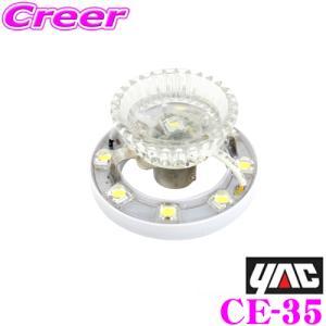YAC ヤック CE-35 超流星マーカーユニット ブルー DC12/24V|creer-net