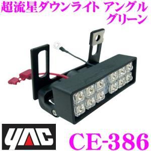 YAC ヤック トラック用品 CE-386 超流星ダウンライト アングル グリーン DC12/24V|creer-net