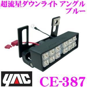 YAC ヤック トラック用品 CE-387 超流星ダウンライト アングル ブルー DC12/24V|creer-net