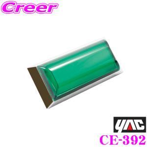 YAC ヤック トラック用品 CE-392 閃光ポイントマーカー グリーン DC12/24V|creer-net