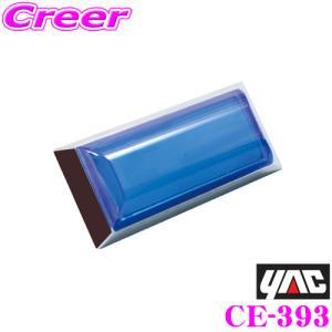 YAC ヤック トラック用品 CE-393 閃光ポイントマーカー ブルー DC12/24V|creer-net