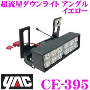 YAC ヤック トラック用品 CE-395 超流星ダウンライト アングル イエロー DC12/24V|creer-net
