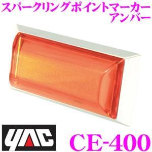 YAC ヤック トラック用品 CE-400 スパークリングポイントマーカー アンバー DC12/24V|creer-net