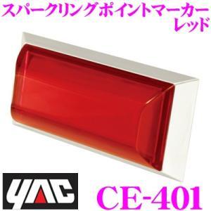 YAC ヤック トラック用品 CE-401 スパークリングポイントマーカー レッド DC12/24V|creer-net