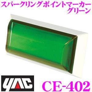 YAC ヤック トラック用品 CE-402 スパークリングポイントマーカー グリーン DC12/24V|creer-net