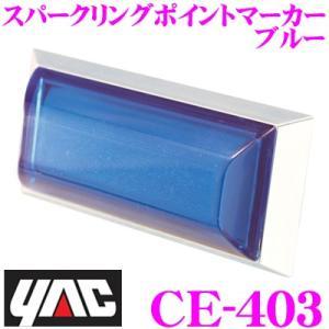 YAC ヤック トラック用品 CE-403 スパークリングポイントマーカー ブルー DC12/24V|creer-net