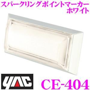 YAC ヤック トラック用品 CE-404 スパークリングポイントマーカー ホワイト DC12/24V|creer-net