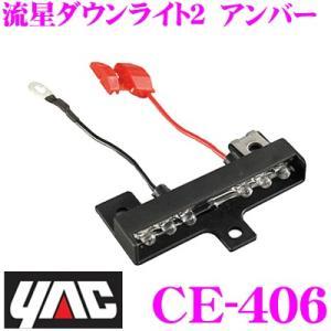 YAC ヤック トラック用品 CE-406 流星ダウンライト2 アンバー DC24V|creer-net