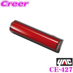 YAC ヤック トラック用品 CE-427 閃光車高灯 レッド DC12/24V creer-net