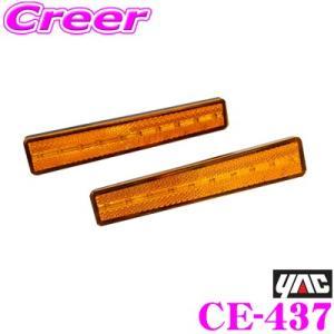 YAC ヤック トラック用品 CE-437 流星レフステップランプ2 アンバー/アンバー DC24V|creer-net