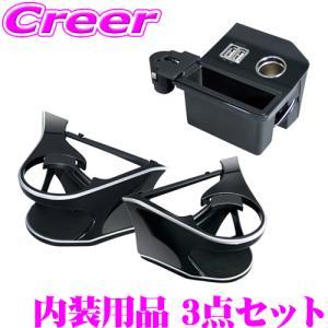 YAC ヤック エアコンドリンクホルダー 運転席用 SY-HR1 助手席用 SY-HR7 コンソール...