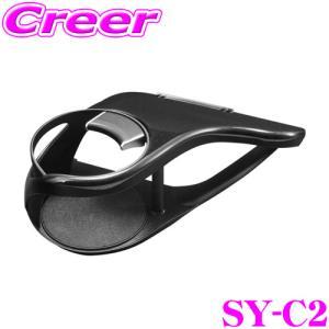 YAC ヤック SY-C2 トヨタ ZYX10/NGX50 C-HR専用 ドリンクホルダー 助手席側用|creer-net