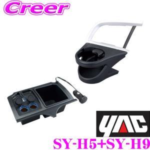 【在庫あり即納!!】YAC ヤック ホンダ GK系 フィット GP5/GP6 フィットハイブリッド専用 エアコンドリンクホルダー SY-H5 & コンソール電源BOX SY-H9|creer-net